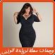وصفات سهلة لزيادة الوزن by wasafat tabi3iya