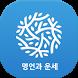 명언과 운세 - 좋은글귀, 힐링, 오늘의 운세, 성공 by YNcompany