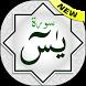 Surah Yasin / Ya Sin (Quran) by islam is my religion