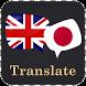 English Japanese Translator by Translate Apps