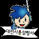 대전사용설명서 by J-SUN