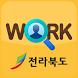 전라북도일자리종합센터 by 오렌지커뮤니케이션