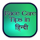 Face Care Tips in Hindi by myringtones