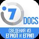 Сведения из ЕГРЮЛ/ЕГРИП by 7docs