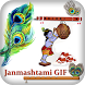Janmashtami GIF 2017 Collection : Lord Krishna GIF by GIF Apps Store