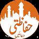 Hifazat Ki Duas by Al Wali