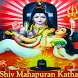 Shiv Puran Katha in Hindi Video App by Mazedar Apps