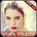 ارقام بنات واتساب شات by TDev AppPro