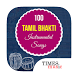 100 Tamil Bhakti Instrumentals by Times Music