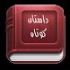 داستان کوتاه by bita salehi
