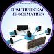 Практическая Информатика 2 by FiraliGroup