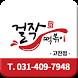 걸작떡볶이 고잔점 by TW harmony
