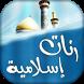 مقتطفات أجمل أناشيد إسلامية by Barakate