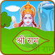 Lord Sree Rama Video Gallery by CAA (Creative Android Apps)
