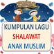 lagu anak muslim&shalawat anak by Ima Fatimah