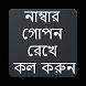 নাম্বার গোপন রেখে কল করুন by DeshiWallpaper