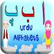 Learn Urdu Alphabets by JamalWare