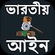 ভারতীয় আইন কানুন - Indian Law In Bengali