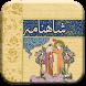 شاهنامه (بخش دوم) by adel tehrani