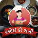 Rasoi Ki Rani Food Guide by hot video apps