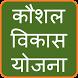 Kaushal Vikas Yojana (Hindi) by TargetVeb