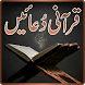 Qurani Duain by islamiccolorsapps