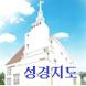 성경지도 by hyesik