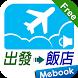 旅遊英語1:從出發到飯店 免費版 by Soyong Corp.