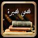 قصص قصيرة و مؤثرة by AyouzMobile