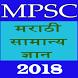 Marathi GK MPSC 2018 by Knowledge Inc.