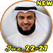AL Quran Dan Terjemahan Indonesia MP3 by NeoutronApps