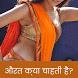 औरत क्या चाहती हे ? by DesiTadka