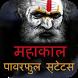 Mahakal Latest Status 2018 by Hindi Fun Zone