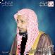 القرآن الكريم _ عبدالله بصفر by تطبيقات إسلامية 2015
