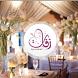 زفات - Zafat by Atiafapps.com