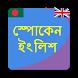 স্পোকেন ইংলিশ - ভয়েস সহ by Bangla App