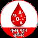ब्लड ग्रुप Blood Group Prank