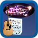 Kunci Chord Gitar Lagu Shela by Ondien Dev