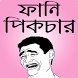 ফানি পিক ও হাসির ছবি – fb bangla funny picture