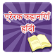 Motivational Hindi Stories by Most Amazing Apps