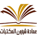 PSAU Libraries by PSAU Library