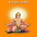 Hanuman Chaalisa हनुमान चालीसा by FunFunda Mobile Apps Limited