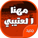 جميع شيلات مهنا العتيبي - حصريا