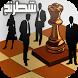 لعبة الشطرنج العالمية 3D by وصفات المرأة - wasafat
