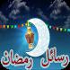 اجمل رسائل رمضان 2017 by stars apps *****
