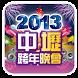 2013中壢跨年晚會 by 美美網