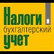 Налоги и бухгалтерский учет by Издательство Factor
