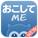 おこしてME ( アラーム ) by Delight Room Co., Ltd
