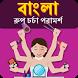 Beauty Tips In Bangla by Dishoom Dishoom