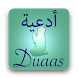 30 Duaas (Supplications) by dimach.cassiope